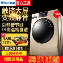 海信 Hisense HG100DAA122FG金色变频滚筒全自动洗衣机家用大家量