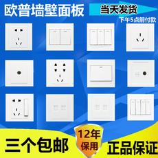 欧普白色86型插座二三插七五孔插座墙壁开关双控电视电脑电话面板