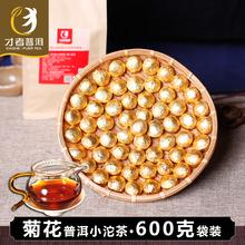 云南勐海茶区茶叶菊普茶 才者 菊花普洱茶迷你小沱茶熟茶600克