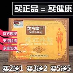 蜂针贴峰针贴官网峰针肩颈椎贴专柜西藏龙布寺远红外膏贴