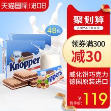 威化饼干巧克力牛奶5层夹心饼干25g 48包 德国进口knoppers