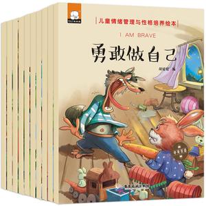 儿童情绪管理与性格培养绘本系列全10册笨笨熊妈妈我能行中英文对照版儿童养成好习惯 儿童成长情绪管理系列绘本0-3-6岁绘本图画书
