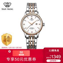 天王表正品商务时尚女式腕表玫瑰金表休闲手表女机械表钢带表女表