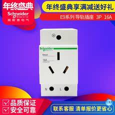 施耐德导轨插座 模块化插座配电箱插座 三孔插座 EA9X316 16A