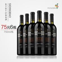 葡萄酒一箱6支 赛丁堡法国红酒整箱干红正品 750ml