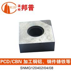 金刚石刀片PCD/CBN氮化硼数控刀具外圆刀铝用车刀片SNMG12040/08