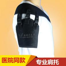肩关节脱臼半脱位固定带肩托护肩带保护肩膀中风偏瘫康复训练器材