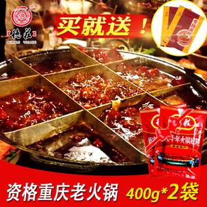德庄老火锅底料400g*2特辣牛油麻辣烫香锅调料包正宗重庆四川特产调料