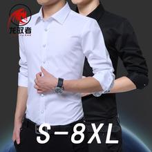 男长袖 龙驭者衬衫 修身 黑衬衣男职业装 商务潮流大码 青年韩版 白寸衫