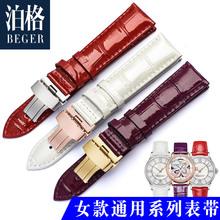 手表带女真皮配件代用天梭飞亚达表带 女士表链白色红色紫色20mm