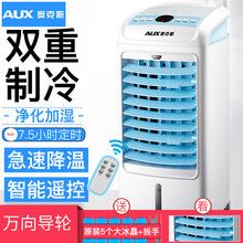 生活空调扇制冷风扇加湿单冷风机家用移动宿舍水冷小型空调