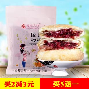 9.9卖场:云南特产玫瑰花鲜花饼糕点点心休闲健康小零食好吃的特色小吃