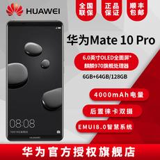 官网同价【12期免息】现货Huawei/华为 Mate 10 Pro全网通手机