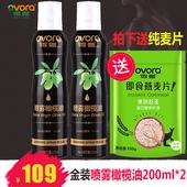 零咖金装 喷雾特级初榨橄榄油健身餐喷锅PAM油均匀控量200ml