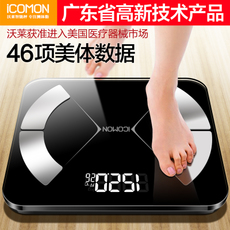 沃莱智能体脂秤电子称体重家用健康成人减肥称重人体精准计测脂肪