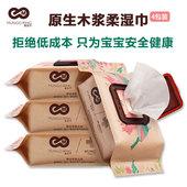 美怡宁木浆婴儿湿巾新生儿宝宝湿纸巾80抽4包手口专用100批发带盖