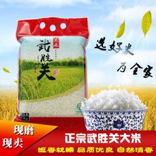 武胜关大米湖北特产2016年新米2.5kg农家优质稻大米贡米优质稻