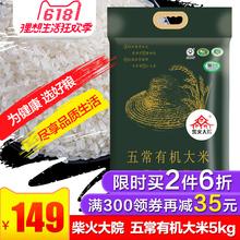 五常有机大米稻花香米东北农家米5kg 柴火大院 限时买2件6折
