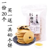买1送1 红糖肚脐饼双炉饼年货美食潮汕特产传统糕点拍一发40个