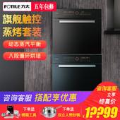 Fotile/方太 KQD50F-C2SG+ SCD26-C2S蒸箱烤箱两件套 厨房必备