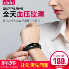 dido 智能运动手环男测心率血压蓝牙手表女防水计步器彩屏安卓