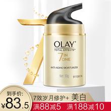 玉兰油7重多效修护霜七效合一乳液旗舰店官网保湿美白正品素颜霜