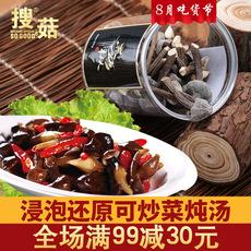 搜菇黑鸡枞菌冻干   云南黑鸡枞菌干货特产火锅底料炒菜炖汤食材