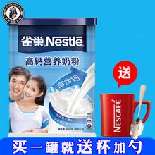 雀巢高钙营养奶粉850g罐装青少年学生成人牛奶粉送杯勺