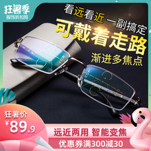 Intelligent presbyopic mirror male far and near dual-purpose multi-function high-definition automatic zoom dual light discolouration old light ultra light glasses