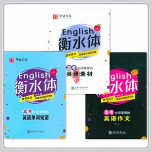 作文v作文必须年高的英语高分助考水体高中生2014学业月水平考试6掌握中图片