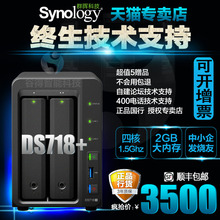 Synology Qun Hui DS718+ enterprise class server NAS network cloud storage SkyDrive family private cloud disk