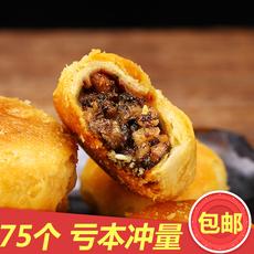 安徽黄山烧饼60个梅干菜扣肉手工正宗特产糕点零食点心好吃的酥饼