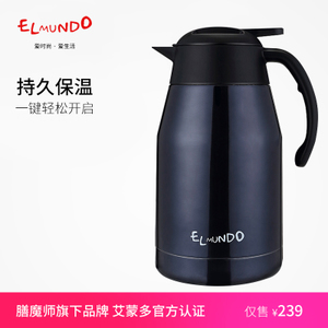 艾蒙多新款真空不锈钢保温杯保温壶台式家居壶1.5升ELZM-1501