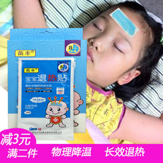 宝宝退热贴0-2岁新生婴儿物理降温贴发烧3-6岁小孩儿童退烧贴冰宝