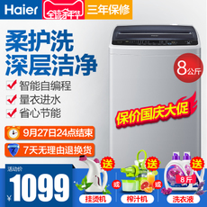 海尔洗衣机全自动波轮大容量特色羊毛洗节能家用8公斤EB80M2WH