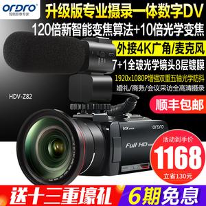 Ordro/欧达 HDV-Z82<span class=H>数码</span>摄像机高清光学变焦防抖4K摄录机婚庆摄影