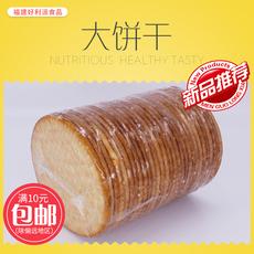 好利派 大红枣味 蛋黄味 大饼干 450g休闲零食品营养早餐二件包邮