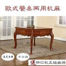欧式麻将桌家用实木折叠麻将机全自动餐桌两用机麻带椅子七件套