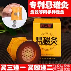 悬磁灸罐艾灸罐悬磁灸魔灸罐艾灸盒随身灸艾灸仪器塑料温灸罐家用