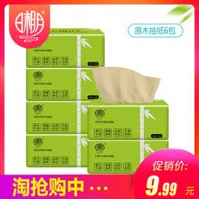 面巾纸家用卫生纸巾 日相月抽纸批发6包竹浆本色餐巾纸家庭实惠装
