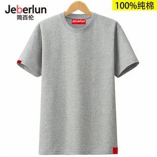简百伦纯色纯棉圆领短袖T恤男士全棉打底衫大码宽松T恤男纯白色