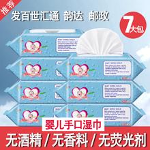 婴儿100无香湿纸巾新生儿童宝宝手口屁屁湿巾纸共7大包带盖 湿巾