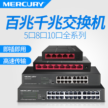 Mercury 4 ports, 5 ports, 8 ports, 10 ports, 100 Gigabit switch network divider, shunt network switch, home Ethernet multi-port broadband router hub monitoring switch