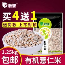 辉业有机薏仁米1250g 小薏米仁新货东北农家自产五谷杂粮粗粮包邮