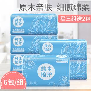 餐巾纸卫生纸抽9.9元 纯木植护抽纸巾6包装 促销 包邮 10元 以下特价