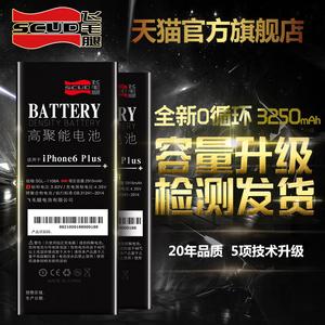 飞毛腿iphone6电池6s苹果5s原装6plus手机5换5c正品4s大容量6spiPhone电池