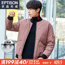 羽绒服韩版 衣品天成2018冬季男装 新款 潮流帅气青年棒球领纯色外套