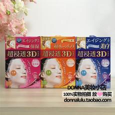 正品日本嘉娜宝肌美精3D立体面膜4片 胶原蛋白高浸透保湿弹力三色