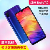 官网正品 Note 小米 Redmi 7手机 红米note7 送充电宝 Xiaomi