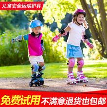 运动防摔护膝安全帽 儿童护具头盔套装 自行车平衡车滑板轮滑溜冰鞋